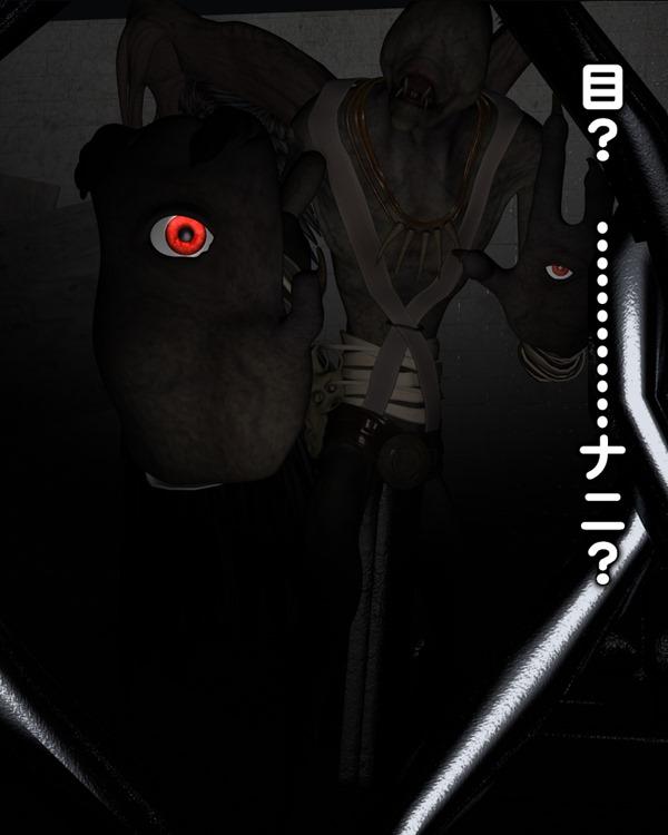 目のない悪魔 (2)